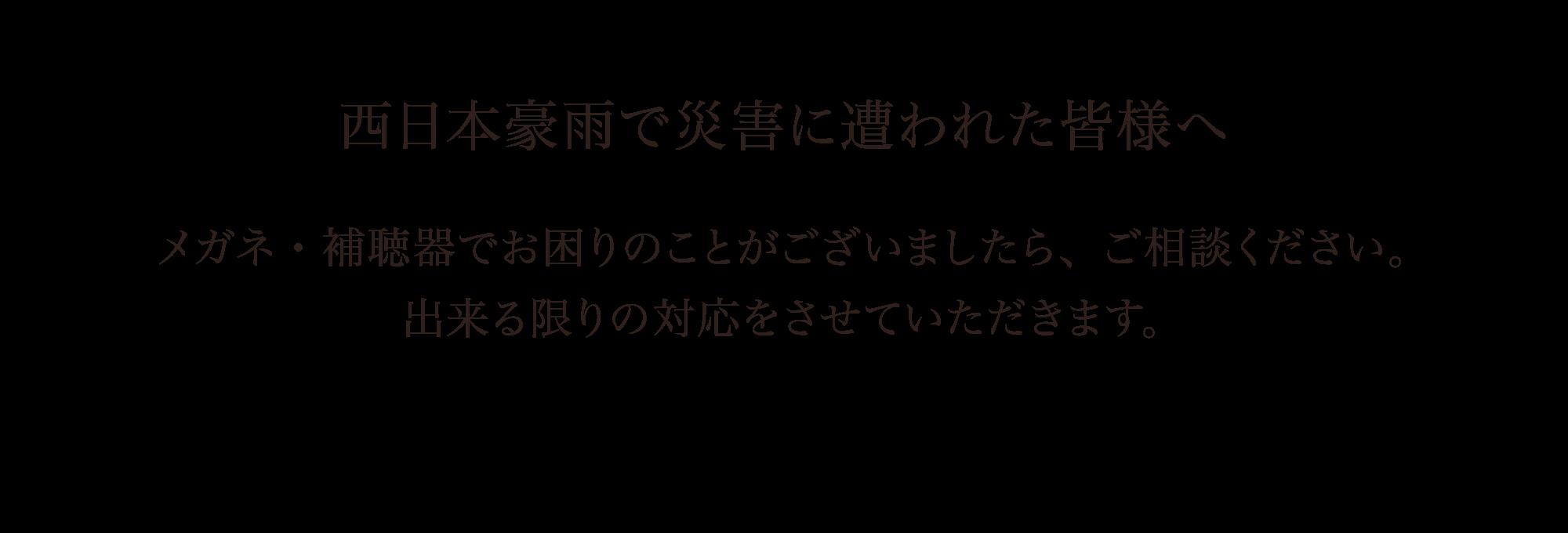 西日本豪雨の災害に遭われた皆様へ