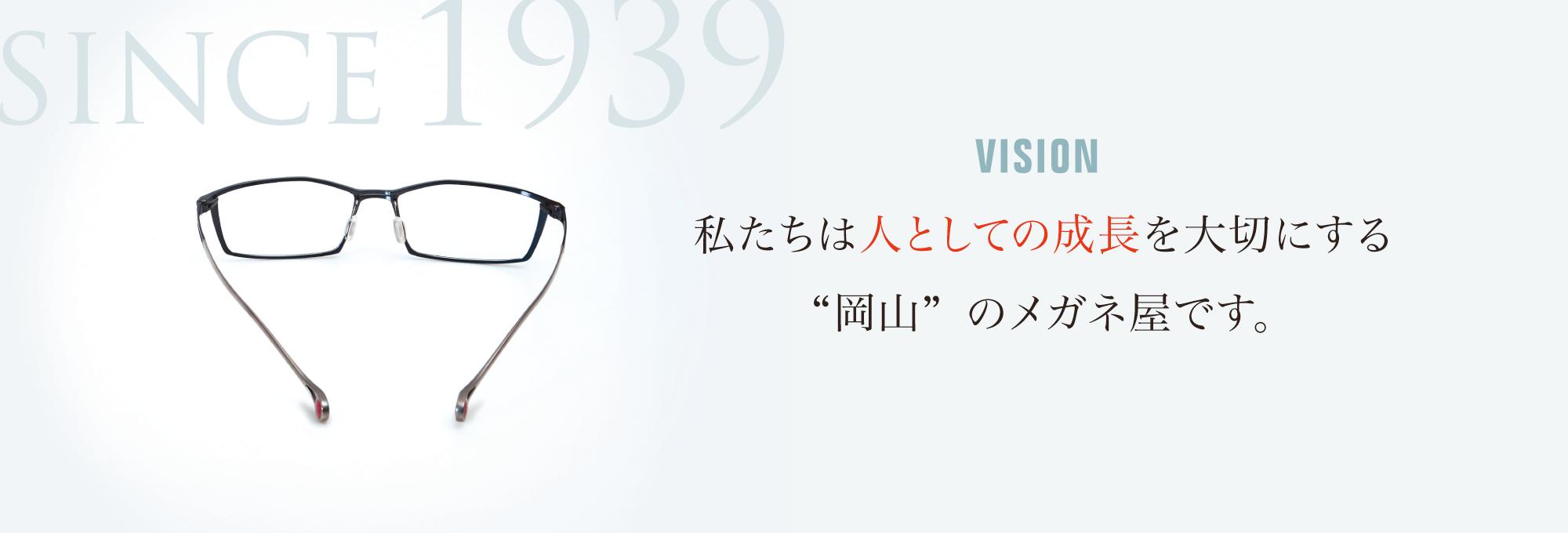 メガネのひらまつの想い
