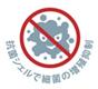 抗菌シェルで最近の増殖抑制