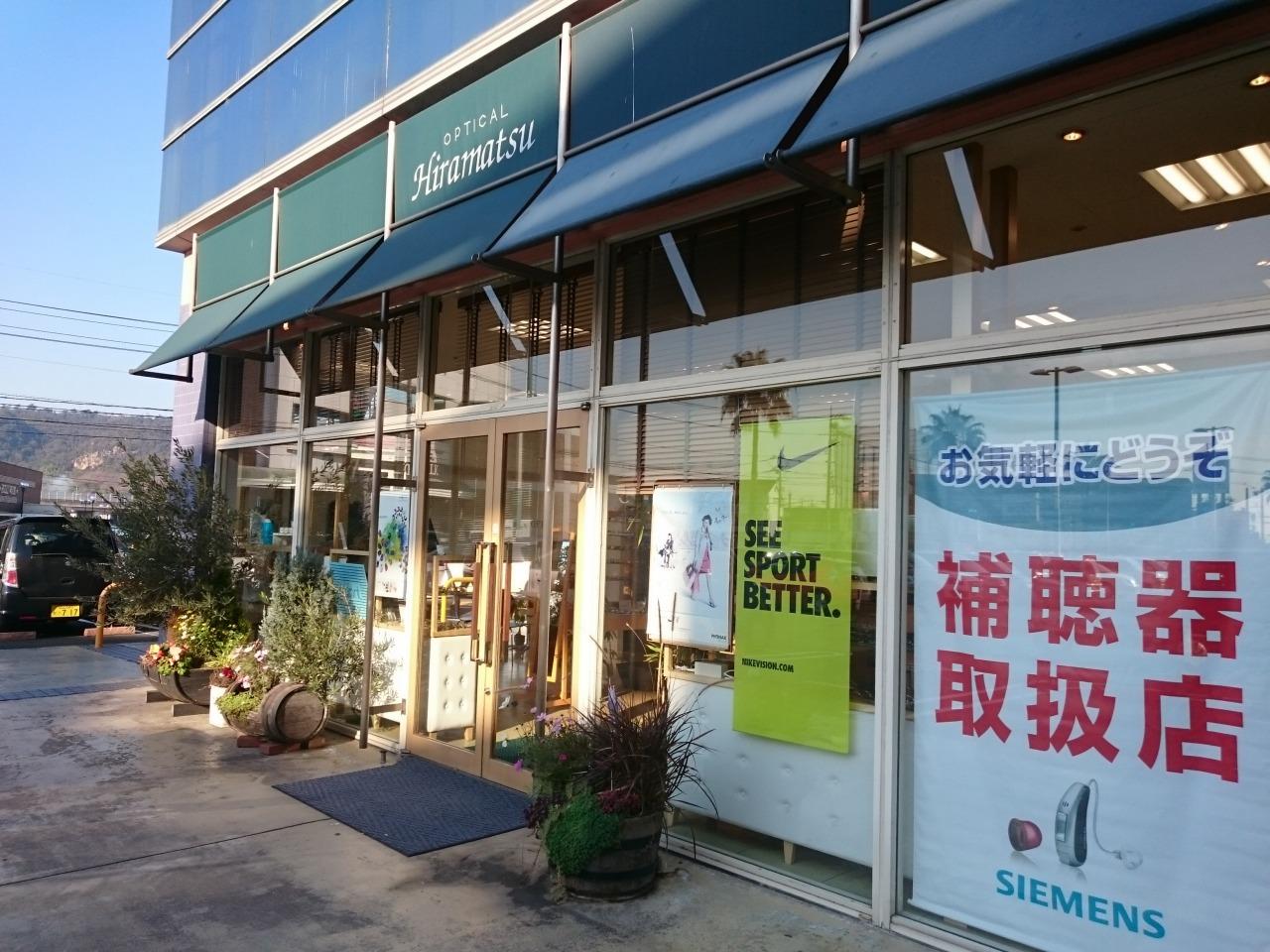 倉敷・メガネのひらまつ中庄店